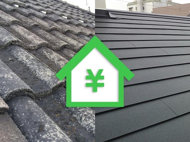 Q. 屋根を軽いものに変えたいのですが、品川区の助成金は使えますか?