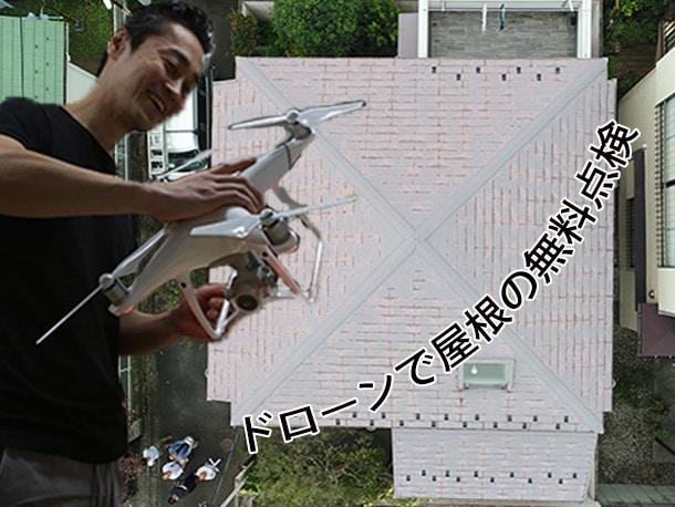 10分で屋根の不安を解決。屋根屋のドローン点検が初回3000円