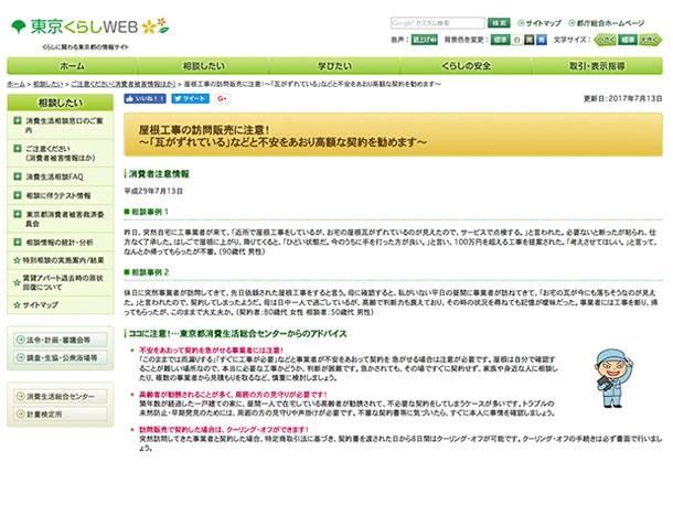 東京くらしWEB 屋根工事の訪問販売に注意!~「瓦がずれている」などと不安をあおり高額な契約を勧めます~