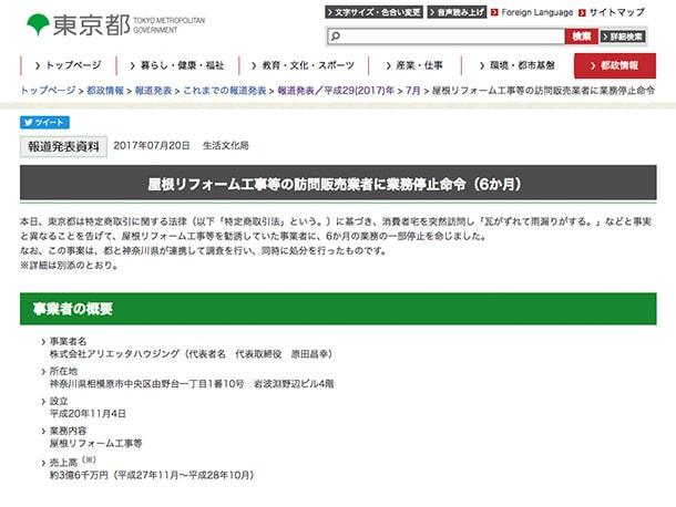 東京都生活文化局消費生活部取引指導課から「屋根リフォーム工事等の訪問販売業者に業務停止命令(6か月)」が2017年7月20日に発表されています。