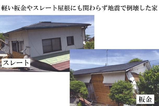 屋根の重い軽いは関係なかった。地震で瓦の家が倒れる本当の理由は壁!