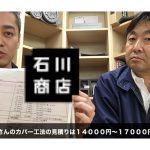 みんなの屋根の学び場TV(仮)今回は特別ゲスト編。愛知県高浜市で創業150年の神清、神谷昭範さん
