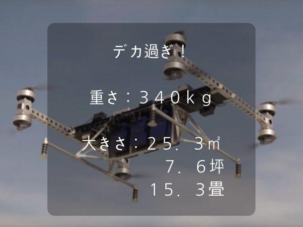 ドローンが227kgを空輸! なら瓦を屋根に、って大き過ぎだろ〜!【屋根 X ドローン研究 第6回】