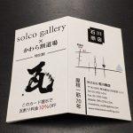 戸越銀座 solco gallery × かわら割道場 コラボ記念瓦割り10%オフ。