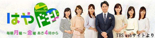 4月30日TBSテレビ「はやドキ!」でかわら割道場が紹介されます。