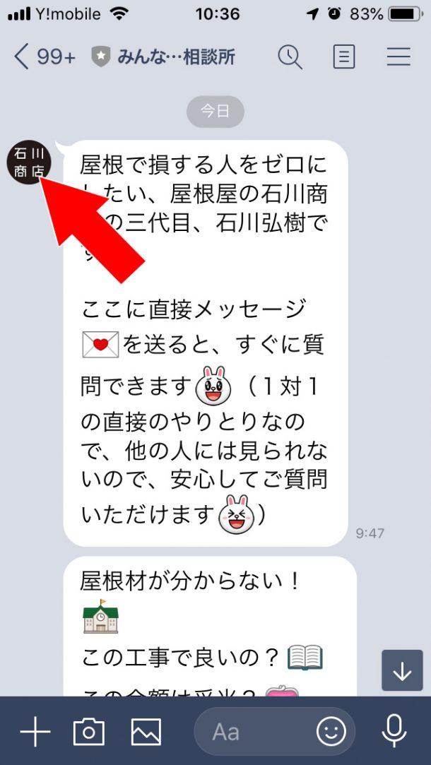 LINEコール 使い方9