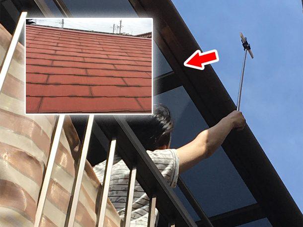 100均の自撮り棒で安全100円3分。一軒家のDIY屋根点検に最適