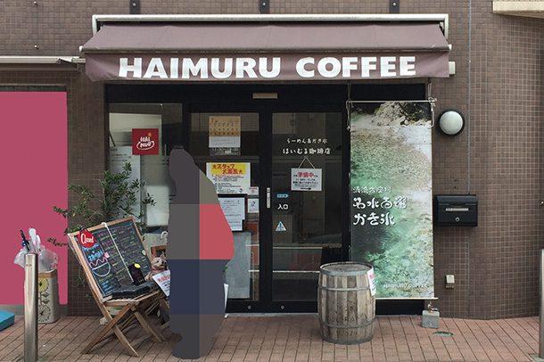 武蔵小山かき氷店「はいむる珈琲」と待ち時間のための4コースを紹介