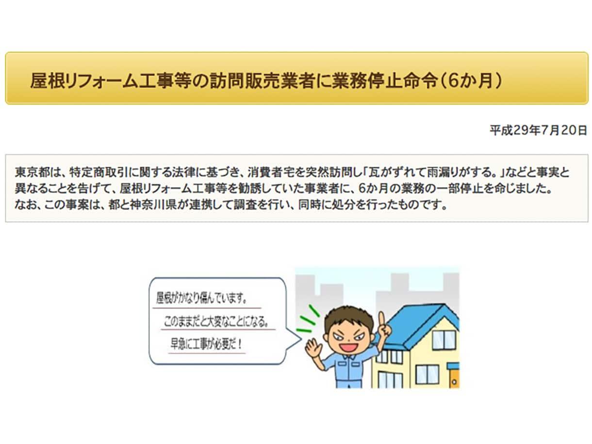 東京都 屋根リフォームの訪問販売業者に業務停止命令【屋根の押し売り事例集 第13回】