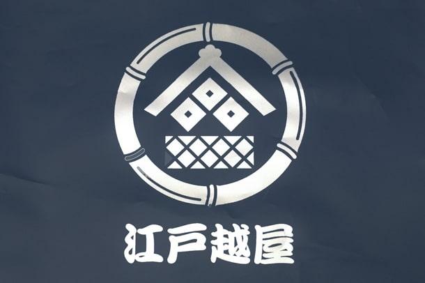 江戸越屋_12