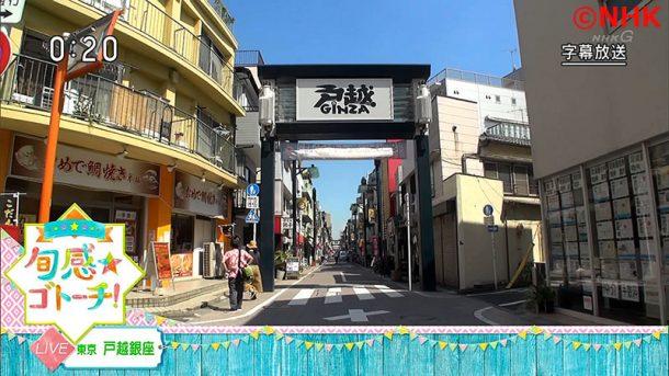 NHK「旬感☆ゴトーチ!」で紹介の戸越銀座のお店を全ておさらいします