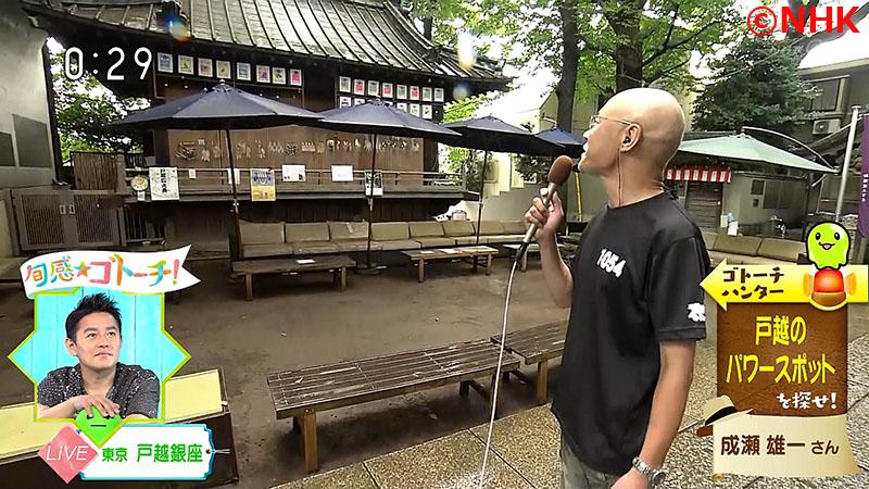 旬感☆ゴトーチ!_戸越銀座_15