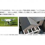 中古の一軒家を買うときは屋根もチェック。トラブル相談増えてます。【屋根 X ドローン研究 第15回】