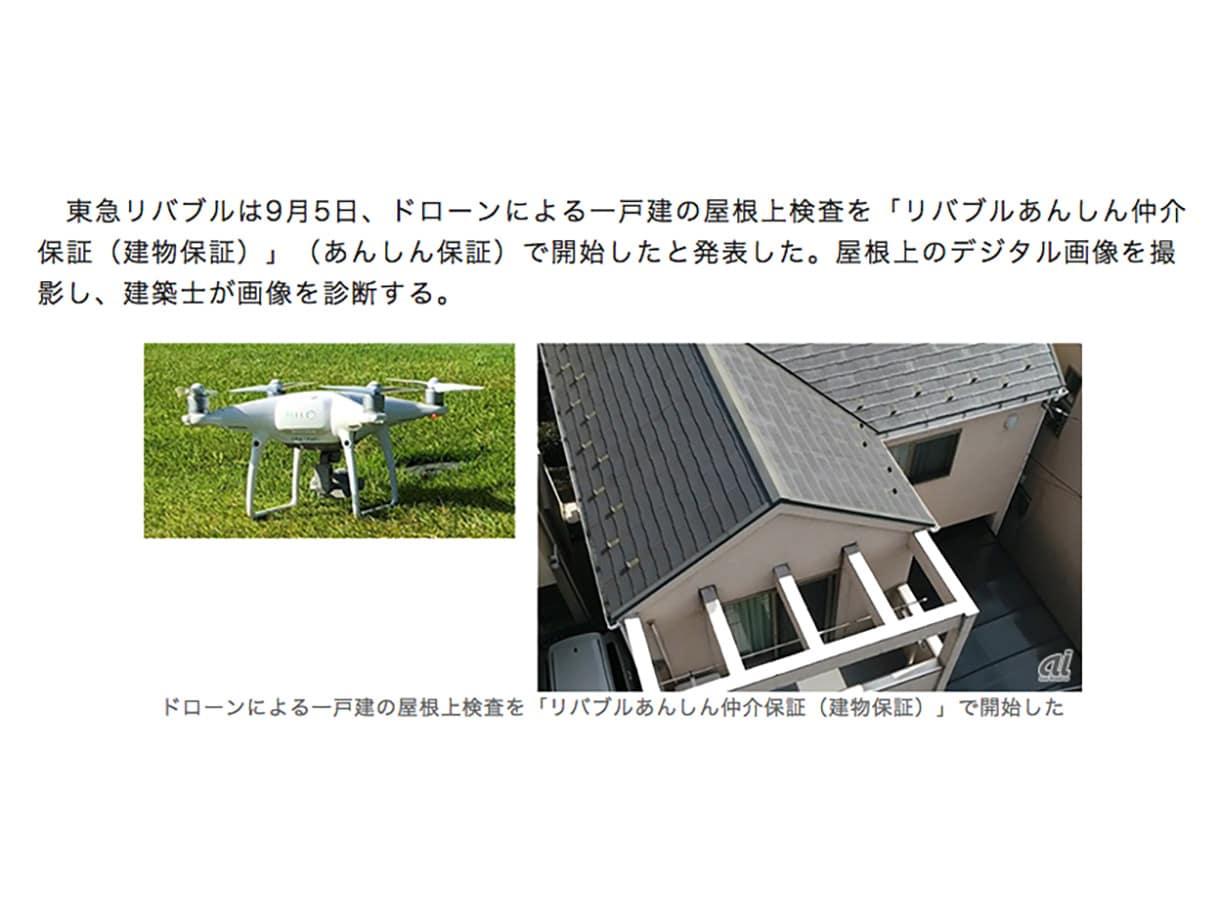 中古の一軒家を買うときは屋根もチェック。トラブル相談増えてます。