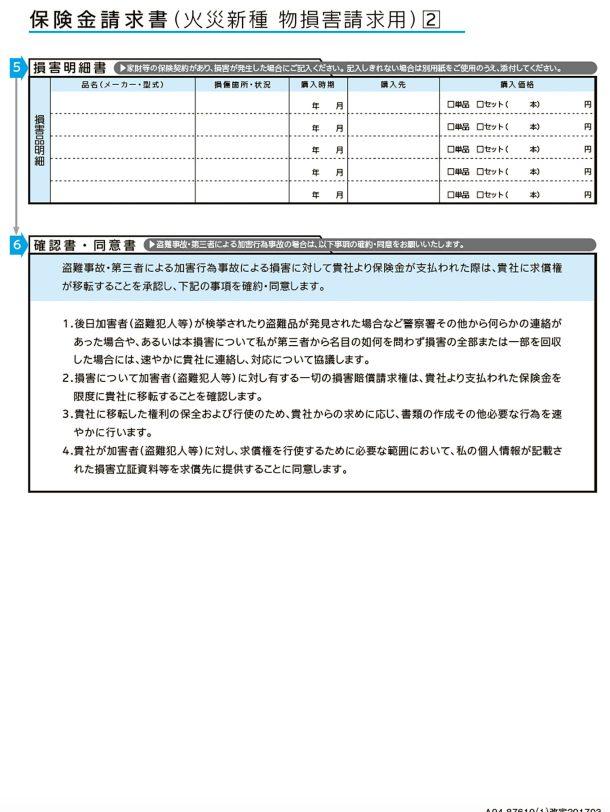 本当は簡単。火災保険で台風の屋根修理を自分で申請、3ステップ③