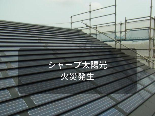 シャープ製太陽光で火災発生。対象の家は屋根の無料点検が受けられます