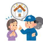 悪質リフォーム詐欺よりも悪質、屋根工事代金架空請求。