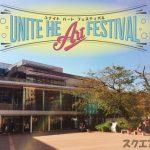 スクエア荏原で開催 UNITE HEART FESTIVALでかわら割を体験しよう。