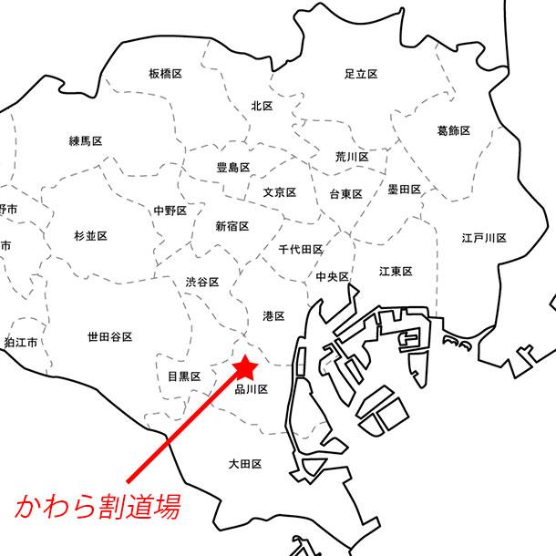 かわら割道場地図