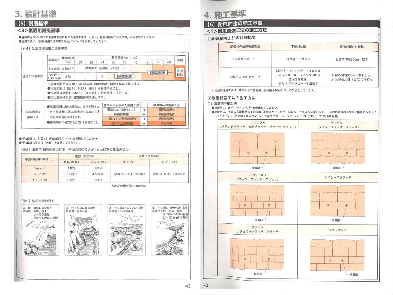 スレート、コロニアル強風対策 設計基準、施工マニュアル