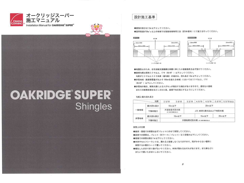 シングル、オークリッジ強風対策 設計基準、施工マニュアル