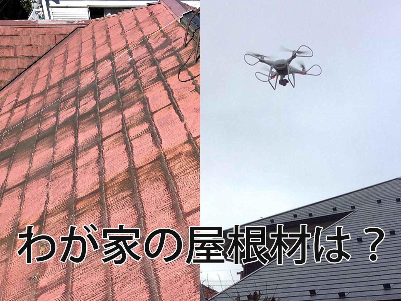 わが家の屋根材は? 写真ですぐに判定できます