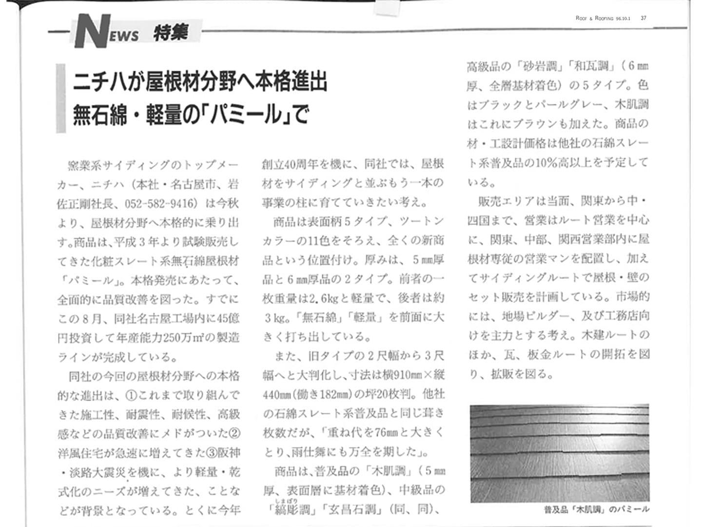 ニチハ『パミール』 日本屋根経済新聞『Roof & Roofing』