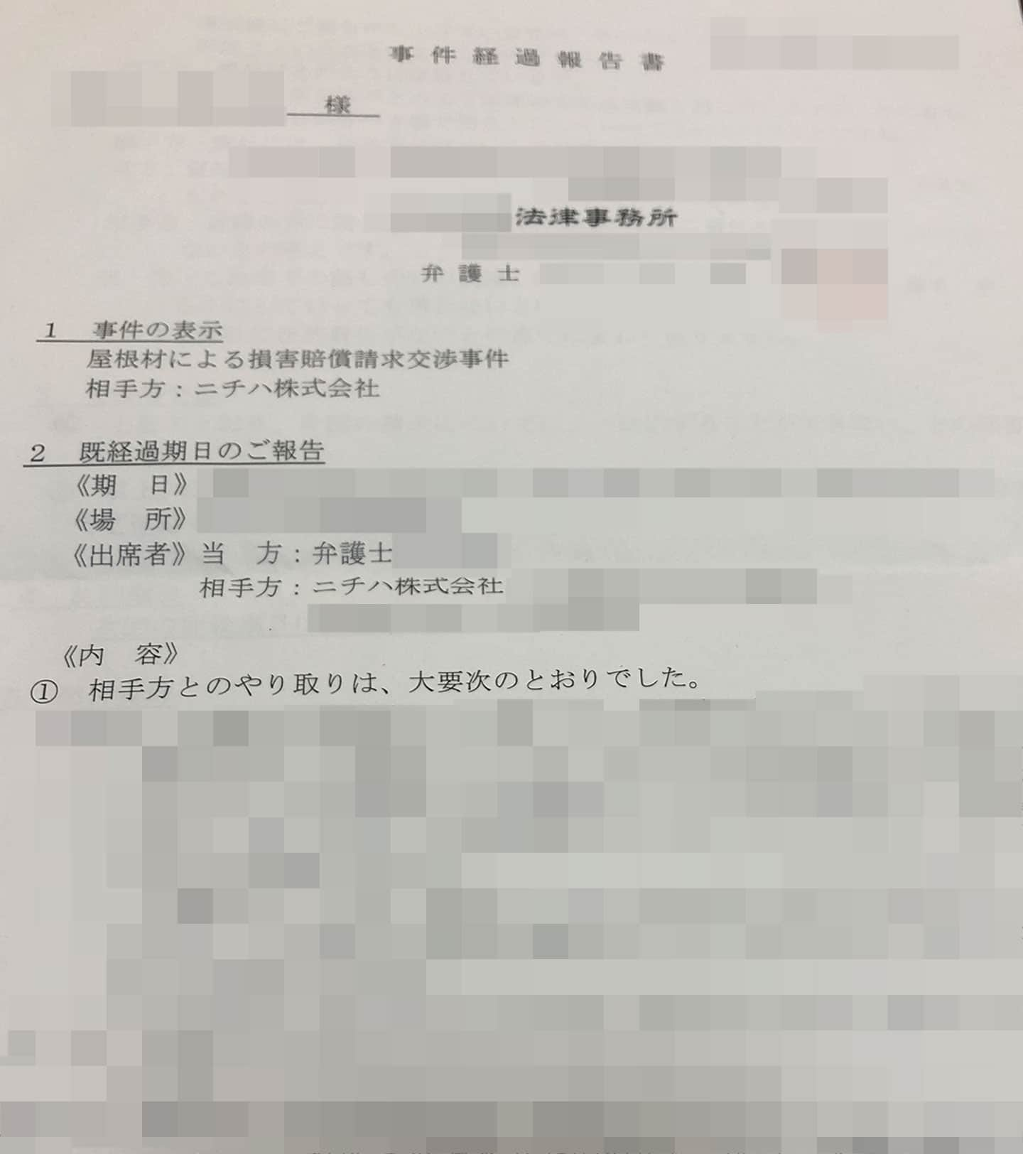 ニチハろ弁護士さんのやりとりの経過報告書