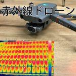 太陽光パネルの火災、ドローン点検(5000円)で予兆を察知