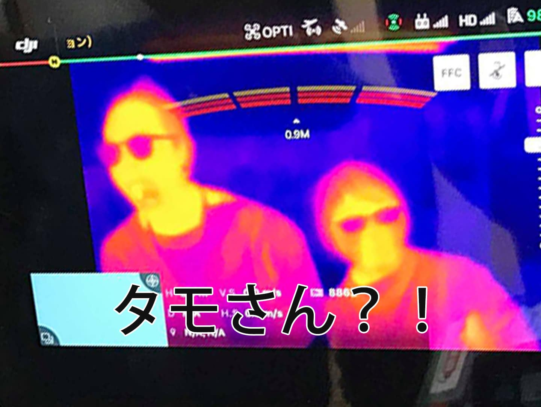 赤外線カメラの写真サンプル2