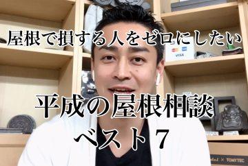 平成の屋根相談ランキング ベスト7