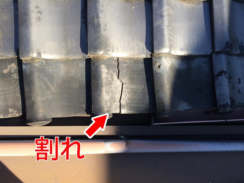 【瓦屋根の雨漏り修理】瓦の割れ