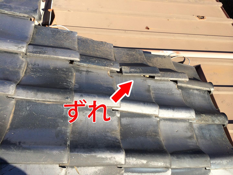 【瓦屋根の雨漏り修理】瓦のずれ