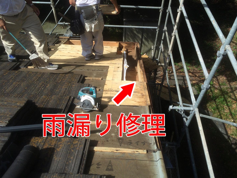 屋根の雨漏り修理