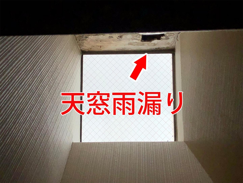 天窓、トップライト雨漏り