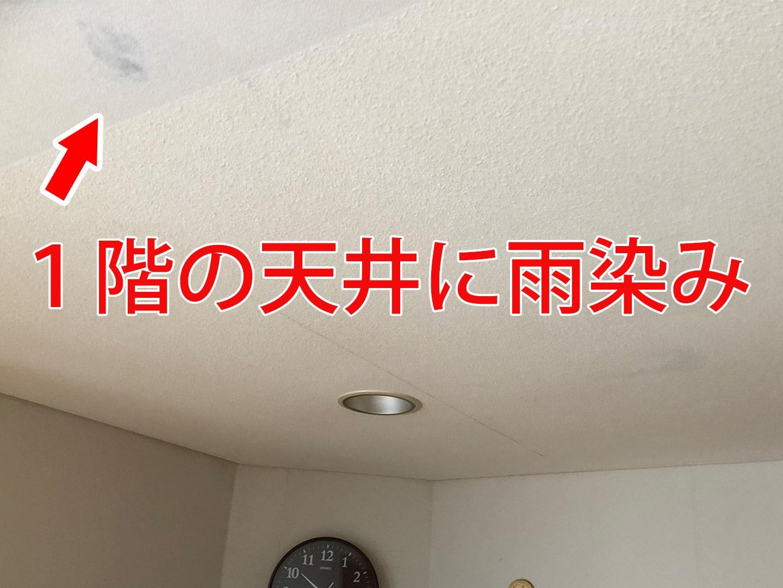 1階の天井に雨染み