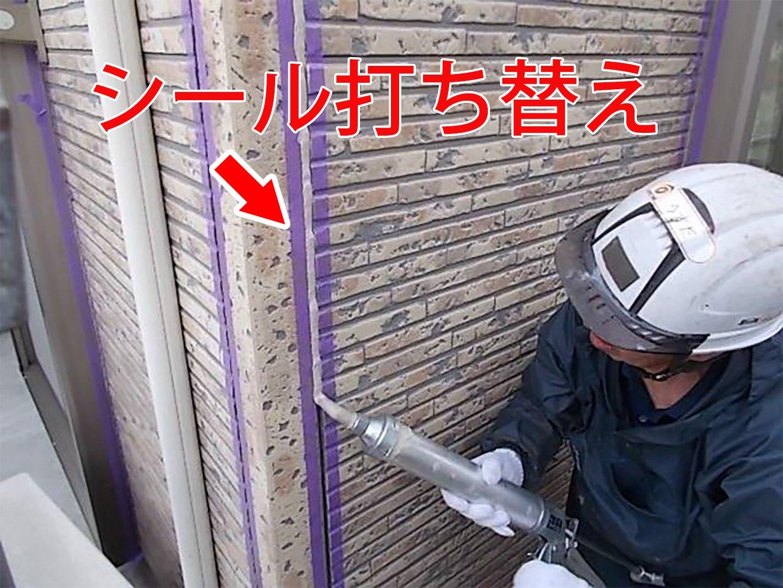 外壁サイディング、目地シール打ち替え