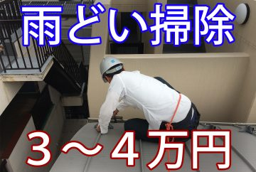 雨どい掃除費用 3〜4万円