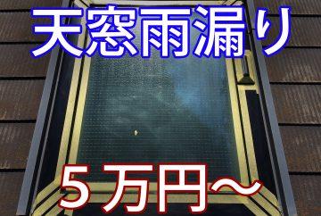 天窓雨漏り 修理費用5万円〜