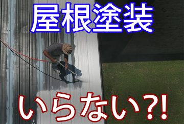 屋根塗装 いらない