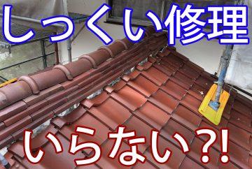 瓦屋根のしっくい修理はいらない