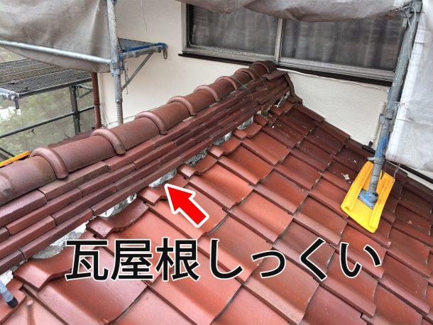 瓦屋根しっくい修理費用は?