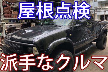 屋根屋 石川商店 三代目 現地調査のクルマ0