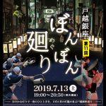 戸越銀座ぼんぼん廻りに石川商店・かわら割道場の灯籠が並びます。