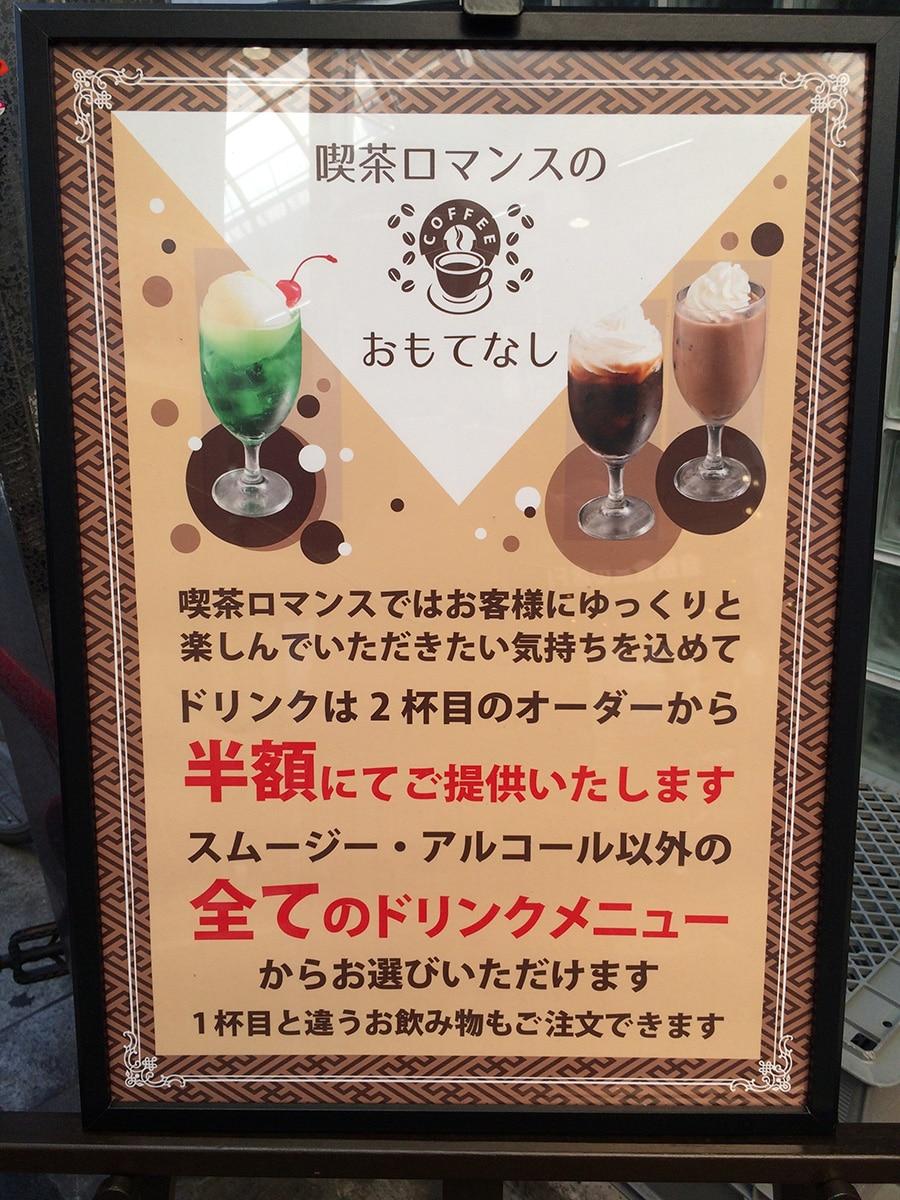 昭和喫茶ロマンス_20