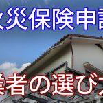 火災保険で屋根雨どい修理。失敗しない業者選び5つの法則