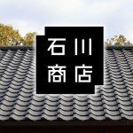石川商店では屋根材、雨どい部材の販売はしておりません