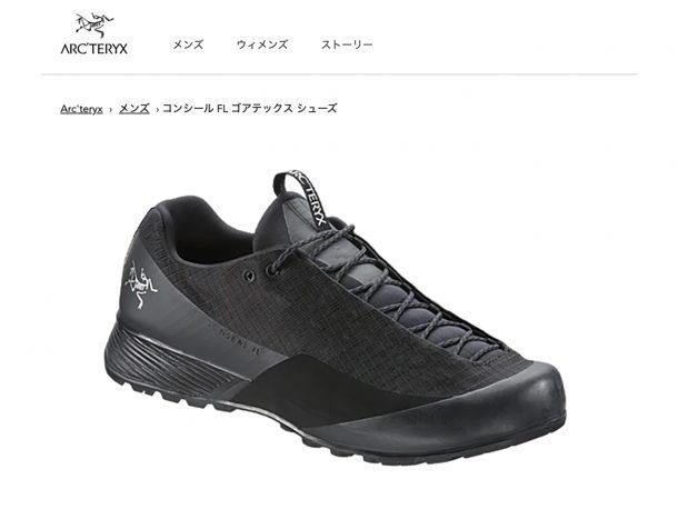 雪に弱い東京人による東京人のための雪対策グッズ5選3