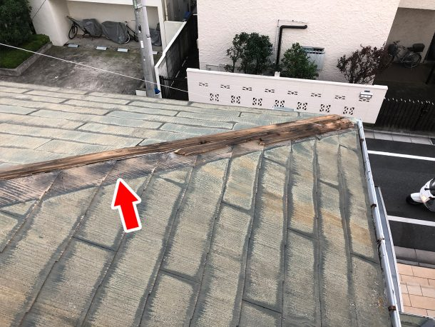 スレート屋根の棟が部分的に飛んだ事例③