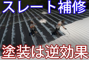 Q.スレート屋根材のひび割れ修理は塗装すれば直るの? A.むしろ悪化します